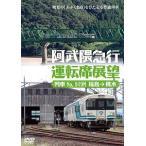 鉄道DVD 阿武隈急行 運転席展望