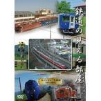 鉄道DVD 鉄道の見える部屋1 トレインビュー札幌駅 小樽方面向き