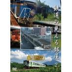 鉄道DVD 鉄道の見える部屋2 トレインビュー 東横イン札幌駅北口