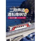 鉄道DVD 三陸鉄道 運転席展望〜北リアス線〜 2011年2月11日撮影