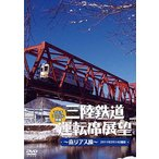 鉄道DVD 三陸鉄道 運転席展望〜南リアス線〜 2011年2月14日撮影