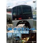 鉄道DVD 東京モノレール 運転席展望 モノレール浜松町  羽田空港第2ビル
