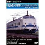 鉄道DVD 鉄道アーカイブシリーズ 北陸本線最期の特急列車たち福井編(福井〜芦原温泉)