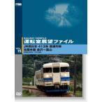 鉄道DVD 運転室展望ファイルVOL.14 JR西日本413系普通列車 北陸本線 福井〜金沢