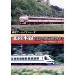鉄道DVD 鉄道アーカイブシリーズ 北陸本線最期の特急列車たち石川編(芦原温泉〜金沢)