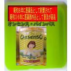 松葉入浴剤パインハイセンス(缶入り2.1kg)(一度の注文6 缶です)