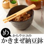 ショッピング鉢 よく混ざる!よく粘る!すぐ出来る!陶器製 納豆専用まぜ鉢  かきまぜ納豆鉢