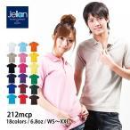 ポロシャツ メンズ 半袖 無地 綿100 コットン Jellan(ジェラン) 6.8オンス コットン ポロシャツ 212mcp