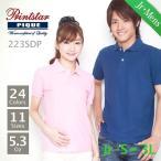ポロシャツ 半袖 メンズ 無地 青 緑 など Printstar(プリントスター) 5.3オンス スタンダード ポロシャツ 223sdp