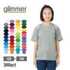 ドライ Tシャツ キッズ 半袖 無地 吸汗 速乾 スポーツ 白 黒 など GLIMMER(グリマー) 4.4オンス ドライTシャツ 300act