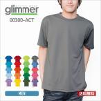 ドライ Tシャツ 半袖 無地 スポーツ トレーニング マラソン ウォーキング 速乾 イベント GLIMMER(グリマー) キッズ メンズ 300act