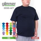ドライ Tシャツ メンズ 半袖 無地 スポーツ トレーニング フィットネス マラソン ウェア 速乾 GLIMMER(グリマー) 300ACT 大きいサイズ