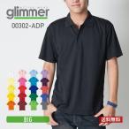 ポロシャツ メンズ 半袖 無地 GLIMMER グリマー ドライポロシャツ 00302-ADP 302adp 吸汗 速乾 大きいサイズ 父の日 スポーツ 通学 通勤 ユニフォーム 3L-5L