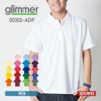 ドライ 無地 半袖 ポロシャツ 介護 医療 サービス ユニフォーム スポーツ 速乾 GLIMMER(グリマー)