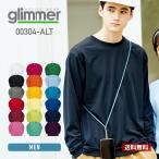 ドライ無地長袖Tシャツ 介護 医療 サービス ユニフォーム スポーツ 速乾 GLIMMER(グリマー)304ALT