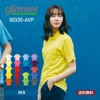 ドライポロシャツ メンズ 無地 半袖 介護 医療 サービス ユニフォーム スポーツ GLIMMER(グリマー) 330AVP 大きいサイズ 父の日