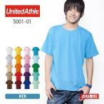 Tシャツ メンズ 半袖無地 インナー ブルー・グリーン・パープル United Athle(ユナイテッドアスレ) 5001