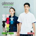 ポロシャツ メンズ 半袖 GLIMMER グリマー 4.4オンス ドライレイヤードポロシャツ 00339-AYP 大きいサイズ 吸汗 速乾 父の日 スポーツ 通学 通勤 ユニフォーム