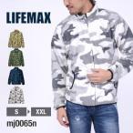 ジャケット メンズ ノベルティフリースジャケット LIFEMAX(ライフマックス)