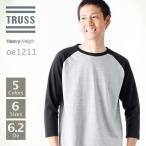 長袖Tシャツ メンズ 無地 ロンT オープンエンド ラグラン 3/4スリーブ 七分袖Tシャツ TRUSS(トラス) OE1211