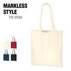 トートバッグ 無地 厚手コットンバッグ(M)MARKLESS STYLE(マークレススタイル) tr0760