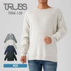 トレーナー メンズ 無地 TRUSS トラス 7.1オンス トライブレンド クルーネック スウェット trw139 スウェット 上 トップス 男女兼用 裏起毛 あったか