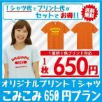 オリジナルTシャツ こみこみ料金1着650円プラン30枚〜 スタンダードTシャツ