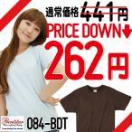 在庫限り!【特別価格】 無地Tシャツ 084-BDT/チョコレート