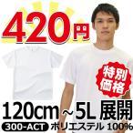 【キャンペーン特価!最安値 420円!!】グリマー/ドライ 激安 無地半袖Tシャツ/ ホワイト