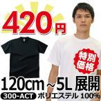 【キャンペーン特価!最安値 420円!!】グリマー/ドライ 激安 無地半袖Tシャツ/ ブラック