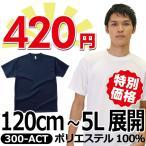 【キャンペーン特価!最安値 420円!!】グリマー/ドライ 激安 無地半袖Tシャツ/ ネイビー