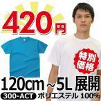 【キャンペーン特価!最安値 420円!!】グリマー/ドライ 激安 無地半袖Tシャツ/ ターコイズ
