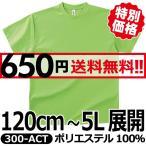 【送料無料】グリマー/ドライ 激安 無地半袖Tシャツ/ライム