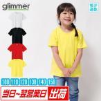 Tシャツ キッズ ジュニア 半袖 無地 白 黒 グリマー(glimmer)ドライTシャツ 体操着 4.4オンス 300-ACT