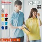 ポロシャツ メンズ 半袖 レディース 無地 白 プリントスター(Printstar) 5.8オンス 00141 NVP