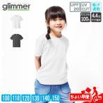 キッズTシャツ おしゃれ 無地 半袖 100〜150cm glimmer (グリマー) 4.4オンス ドライTシャツ 300-ACT