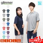 ポロシャツ メンズ 半袖 レディース 無地 吸汗 速乾 グリマー(glimmer) 4.4オンス