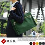 豊岡鞄 倉敷帆布トートバッグ メンズ 日本製 キャンバス B4