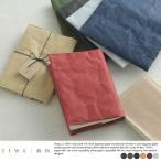 SIWA 紙和 耐水和紙製 文庫本カバー
