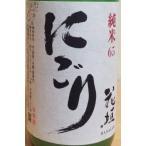 花垣 純米にごり酒65 720ml  2016