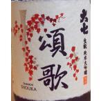 大七 頌歌(しょうか) 純米大吟醸 720ml