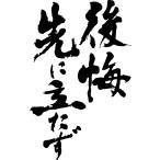 """""""後悔先に立たず(縦書)""""書道家が書くかっこいい漢字Tシャツ"""