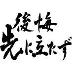 """""""後悔先に立たず(横書)""""書道家が書くかっこいい漢字Tシャツ"""