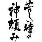 """""""苦しいときの神頼み(縦書)""""書道家が書くかっこいい漢字Tシャツ"""