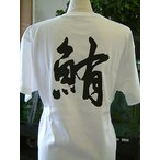 """""""鮪(マグロ)"""" 書道家が書くかっこいい漢字Tシャツ-"""