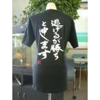 """""""オーダーメイドリクエスト""""あなたのために書道家が書くかっこいい漢字Tシャツ-"""