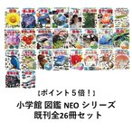 【ポイント7倍】【送料無料】小学館の図鑑NEO 24巻セット 入学・進級祝 プレゼント