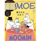 MOE11月号 巻頭大特集「ムーミン 愛されるひみつ」