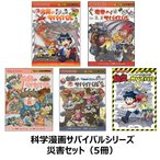 科学漫画サバイバルシリーズ 災害セット9巻