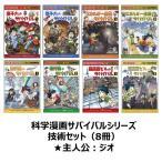 科学漫画サバイバルシリーズ 技術セット8巻